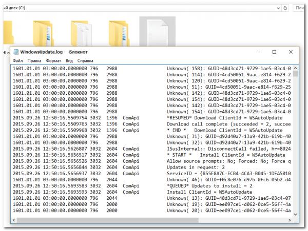 Файл со списком обновлений Windows 10