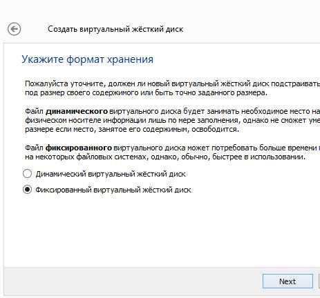 Формат хранения виртуального жёсткого диска