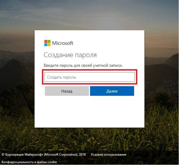 Форма ввода пароля