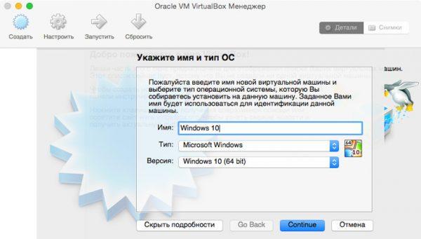 Имя и тип ОС в VirtualBox