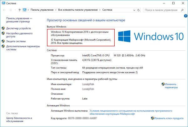 Раздел «Выпуск Windows» во вкладке «Система»