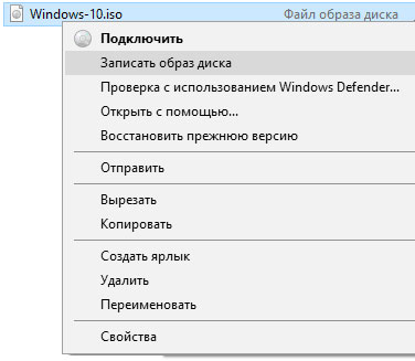 Пункт «Записать образ диска» в контекстном меню файла образа
