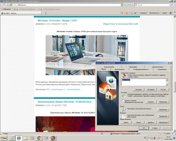 Internet Explorer и его настройки