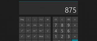 калькулятор windows