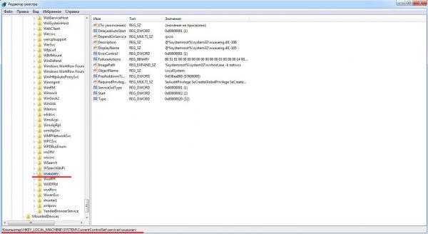 Каталог системного реестра