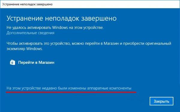 Мастер устранения неполадок Windows 10