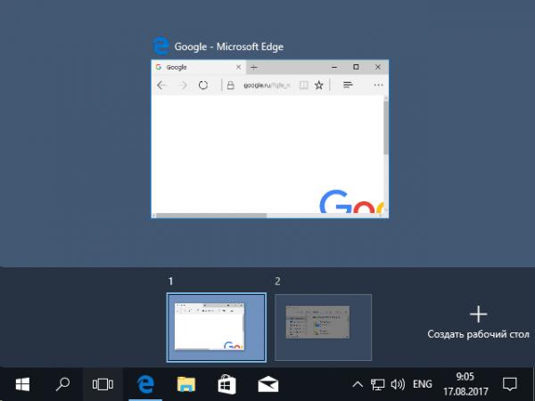 Менеджер рабочих столов Windows 10, готовый к работе
