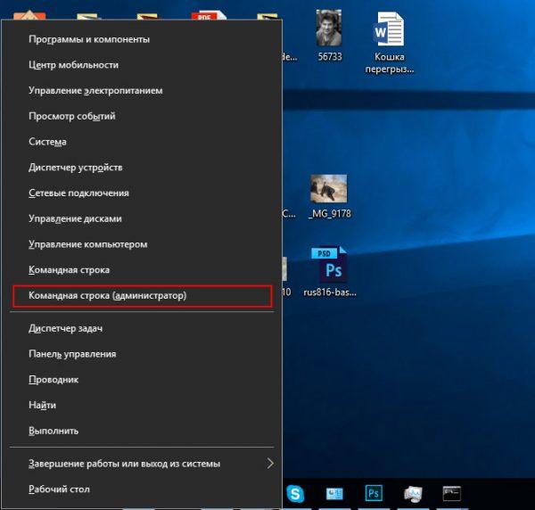 Меню пользователя в Windows 10