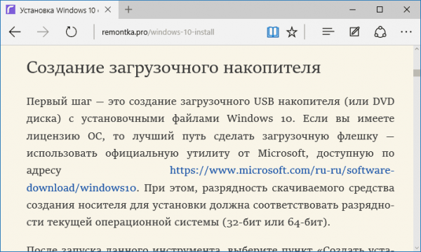 Microsoft Edge в режиме чтения
