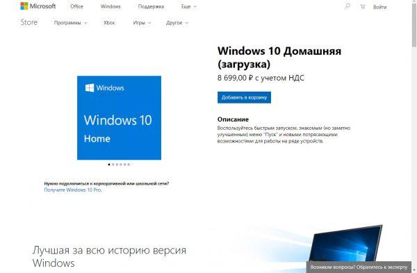 Windows 10 Домашняя в Microsoft Store
