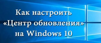 Настройка «Центра обновления» на Windows 10