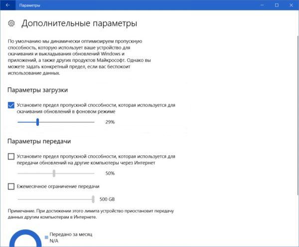 Настройка «Дополнительные параметры» для «Центра обновления Windows»