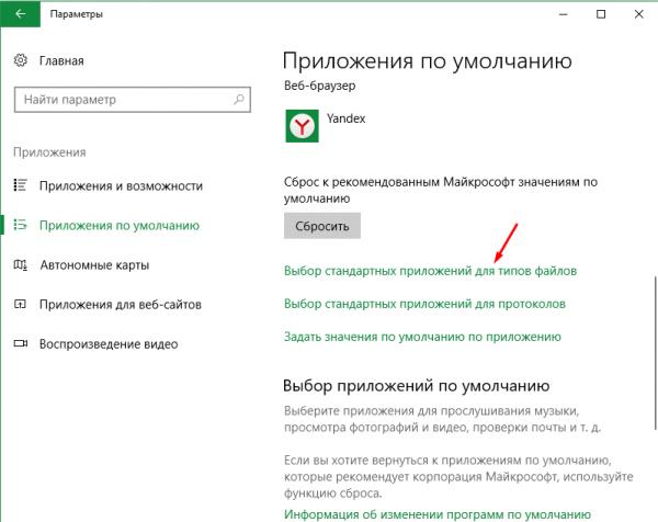 Строка «Выбор стандартных приложений для типов файлов» во вкладке «Приложения по умолчанию»