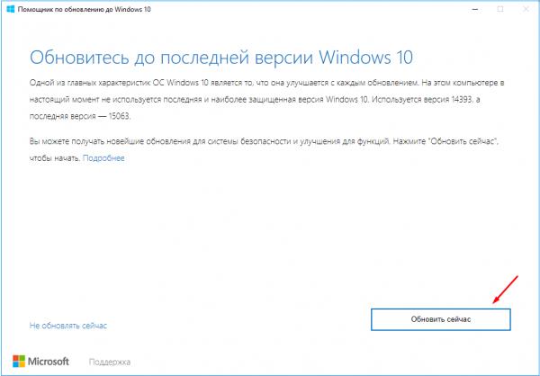 Обновление через Windows Upgrade