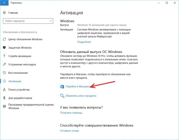 Обновление редакции Windows 10 Home до Pro