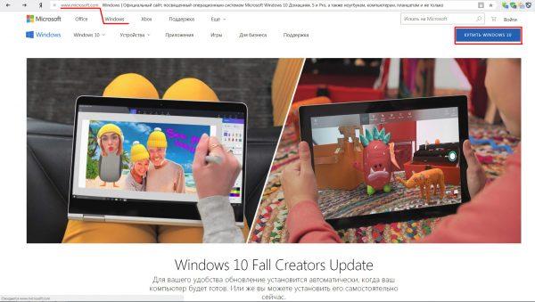 Официальный сайт корпорации Microsoft
