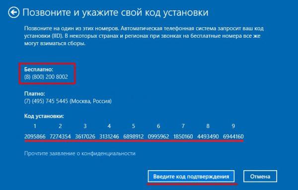 Окно «кода установки» для активации Windows 10