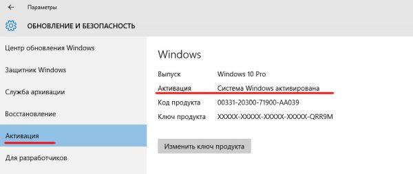 Окно настроек «Активация» в панели управления Windows