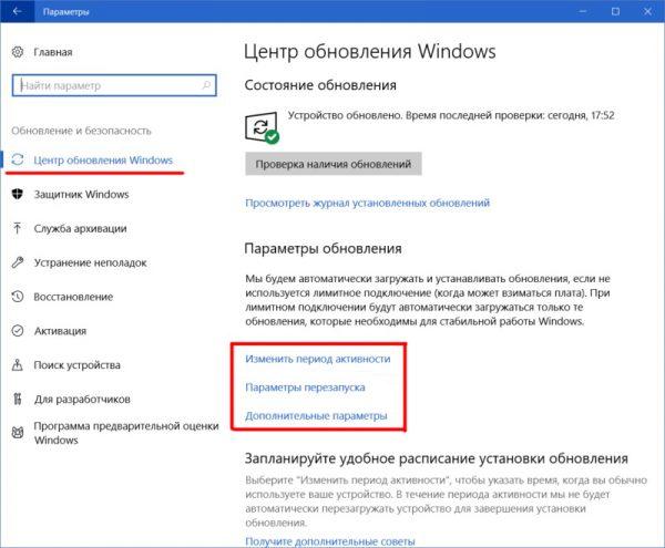 Окно настроек «Центр обновления Windows»