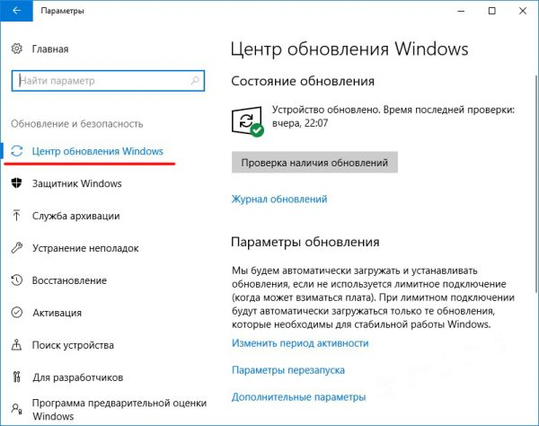 Вход в окно настроек «Центр обновления Windows»