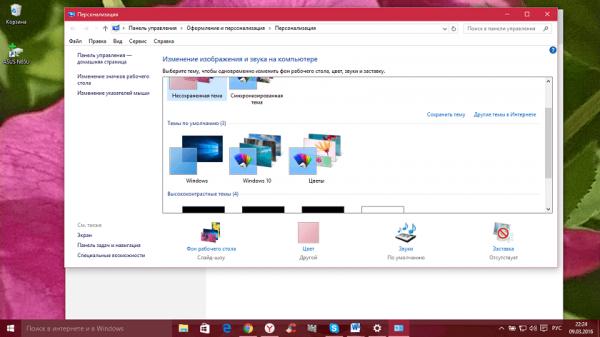 Окно настроек персонализации в Windows 10