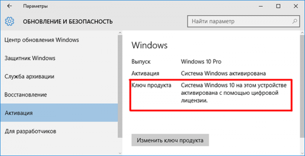 Окно настройки активации Windows 10