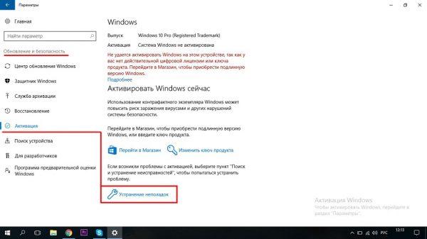 Окно настроек «Активация» в Windows 10