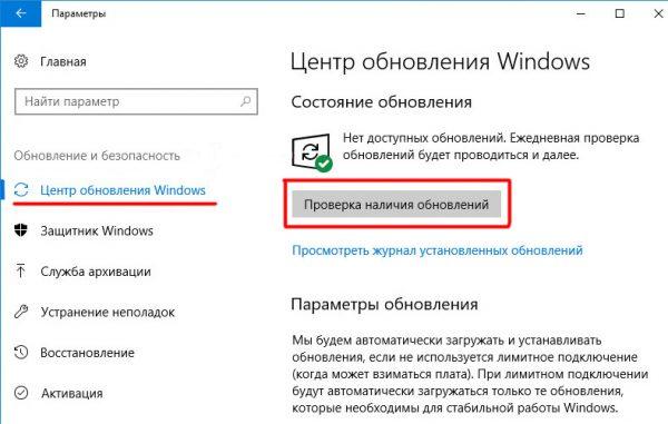 Окно обновлений Windows 10