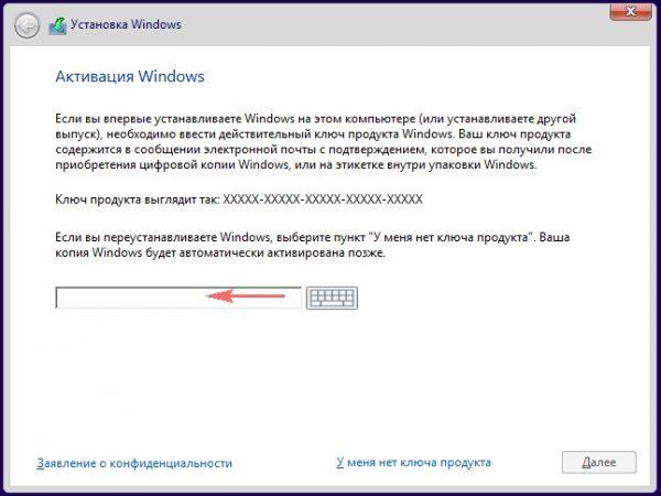 Окно с активацией Windows