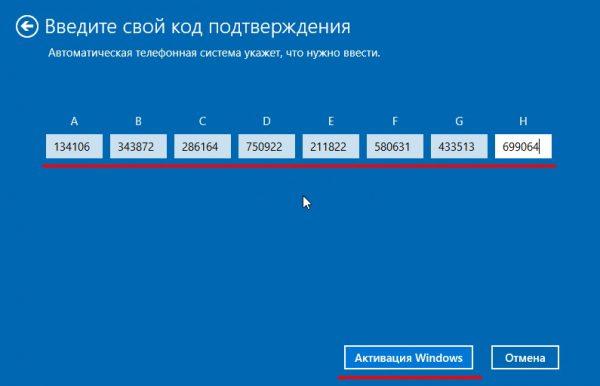 Окно подтверждения активации Windows