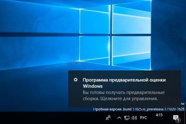 Оповещение о пробной версии Windows 10