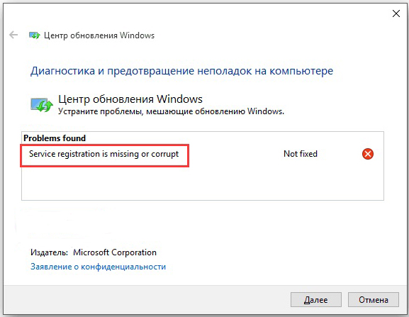 Окно с ошибкой Service Registration is Missing or Corrupt