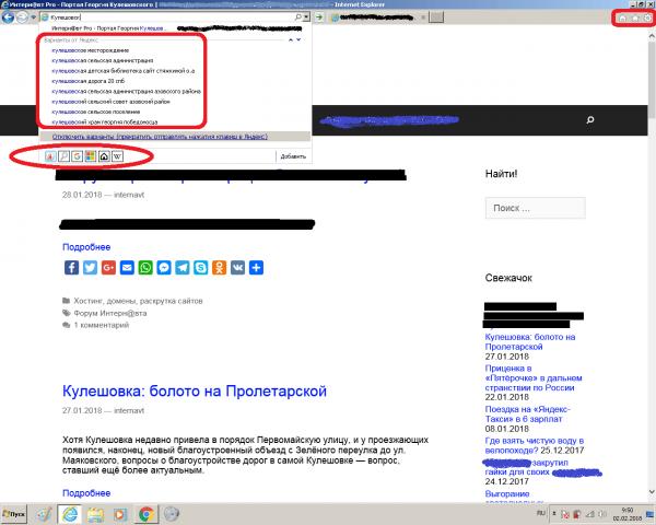 Основное окно Internet Explorer 11