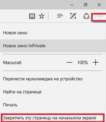 Создание закладок на веб-страницы в главном меню Windows 10