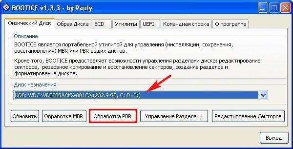 Инициализация обработчика PBR в программе Bootice