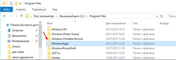 Папка магазина WindowsApps