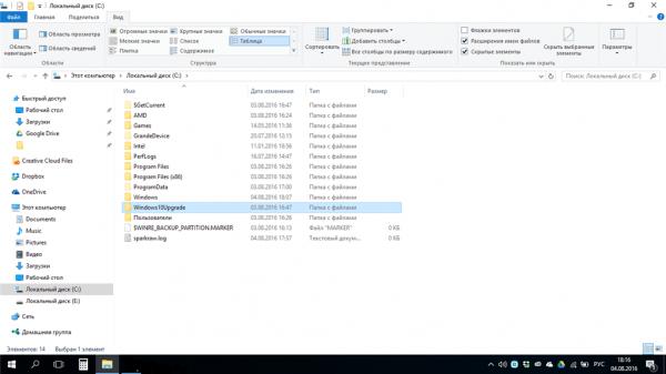 Папка Windows 10 Upgrade на диске С
