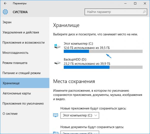 Параметры компьютера в Windows 10, собранные и упорядоченные в одном месте
