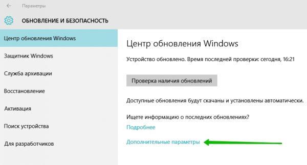 Пункт «Дополнительные параметры» во вкладке «Центр обновления Windows»