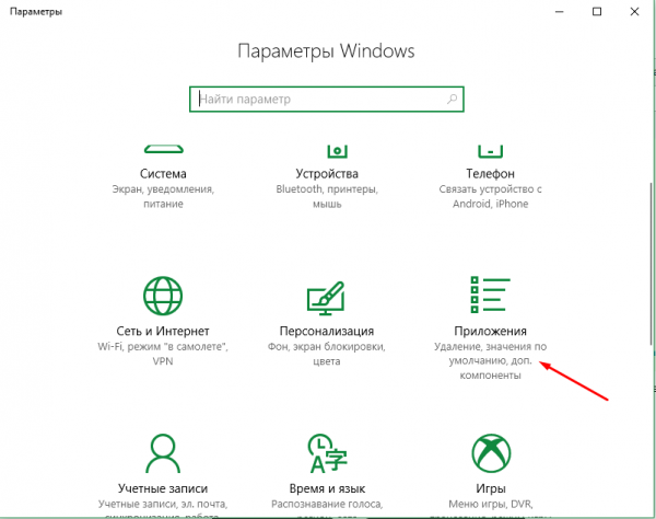 Блок «Приложения» в параметрах Windows