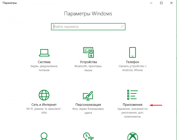 Раздел «Приложения» в параметрах Windows