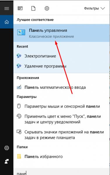 «Панель управления» в меню «Пуск»
