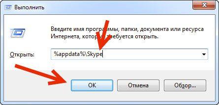 Переход к папке Skype