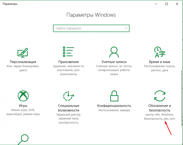 Меню параметров Windows