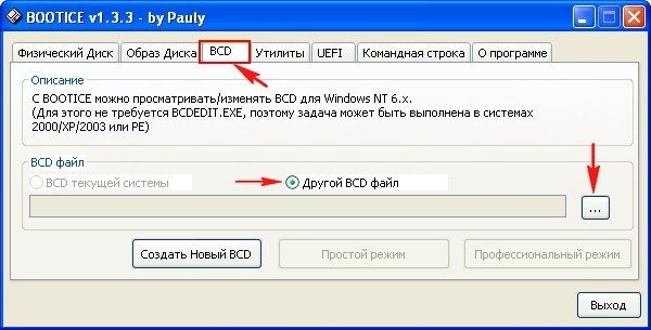 Переход к выбору другого файла BCD в Windows XP
