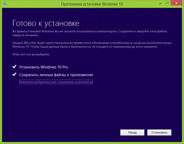 Перенос личных файлов и параметров в Windows 10