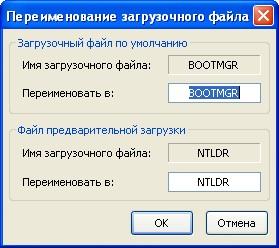 Перезапись загрузочного файла Boot.ini