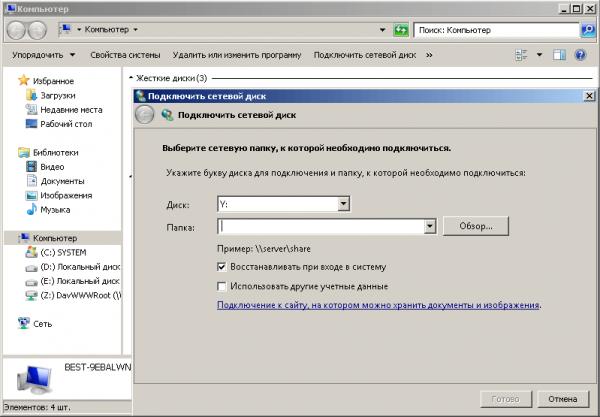 Подключение сетевого диска OneDrive в Windows 7