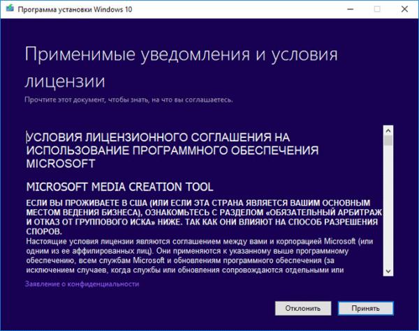 Лицензионное соглашение в Media Creation Tool