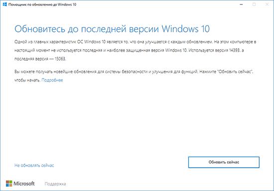 Подтверждение обновления в окне «Помощник по обновлению до Windows 10»